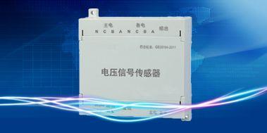 LA-DY-801-A/AV消防设备电流/电压传感器